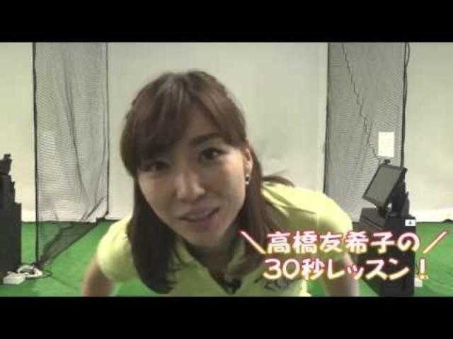 画像: \高橋友希子の/30秒レッスン!~インパクト練習編~ youtu.be