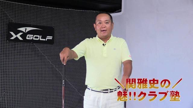 画像: \関雅史の/魅!!クラブ塾 #14 youtu.be