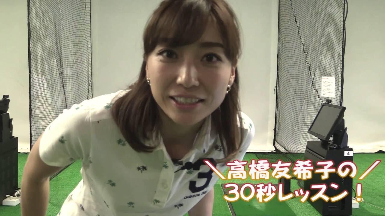 画像: \高橋友希子の/30秒レッスン!~インパクトの基本編~ youtu.be