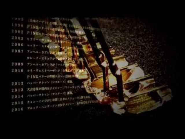 画像: PING VAULTパター www.youtube.com
