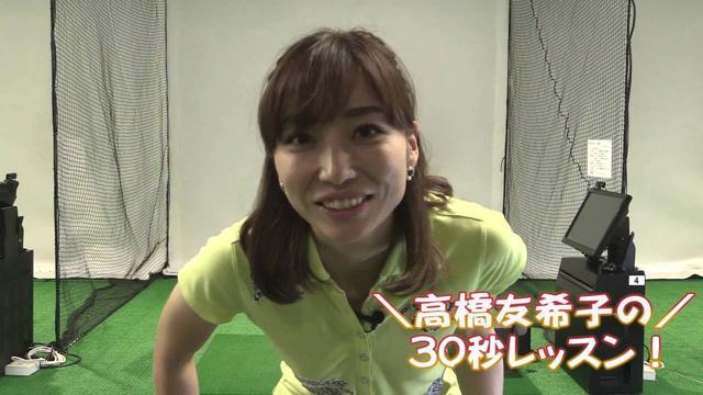 画像: \高橋友希子の/30秒レッスン!~アプローチレッスン編~ youtu.be
