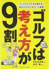 画像: ゴルフは考え方が9割―カラッと日曜1 (カラッと日曜 1) : かわさき 健, 古沢 優 : 本 : Amazon.co.jp