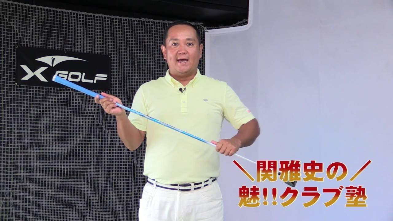 画像: \関雅史の/魅!!クラブ塾 #16 youtu.be