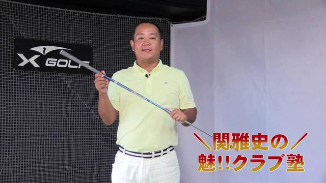 画像: \関雅史の/魅!!クラブ塾 #18 youtu.be