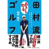 画像: Amazon.co.jp: 田村流あきらめるゴルフ