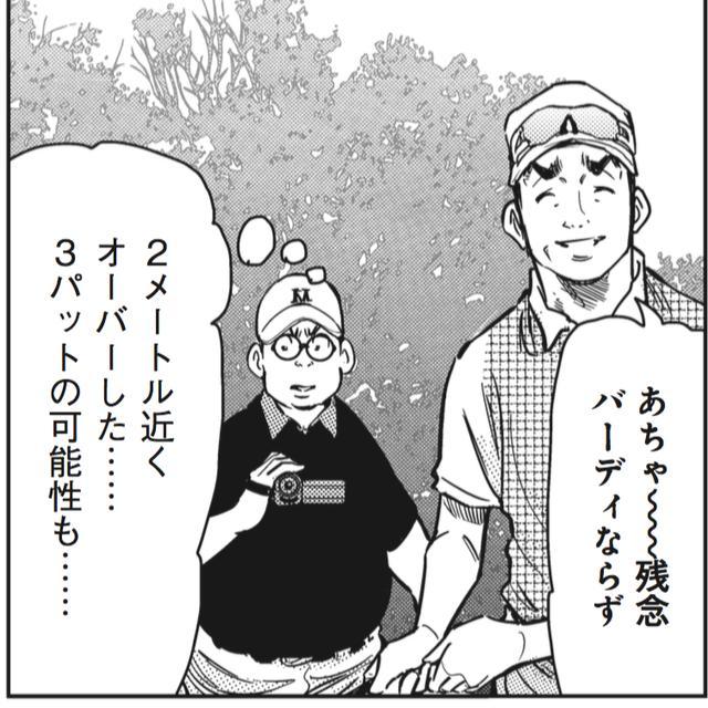画像4: 7メートルのバーディパット。田村プロはどう狙う⁉︎