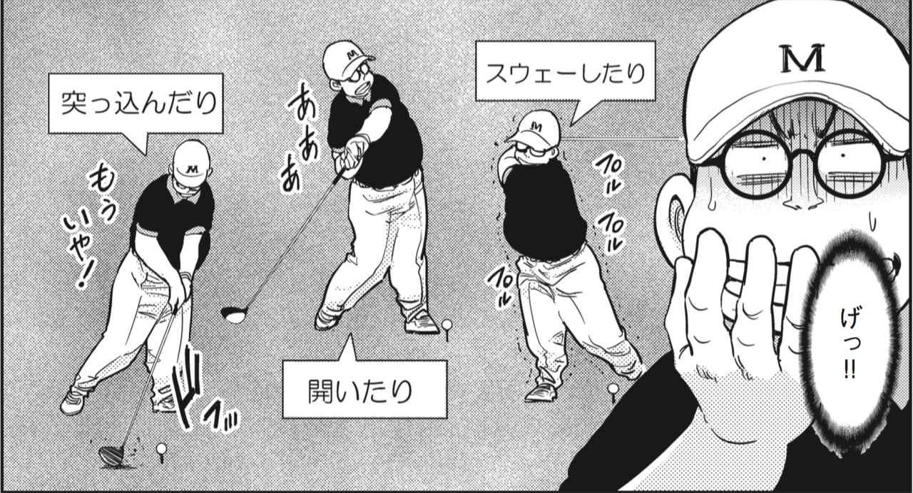 画像3: 左足かかと線上に置くだけでゴルフが難しくなる⁉︎