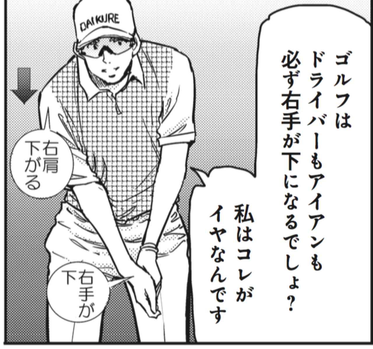 画像: 田村プロ、なんでアドレスがちょっと変なんですか?
