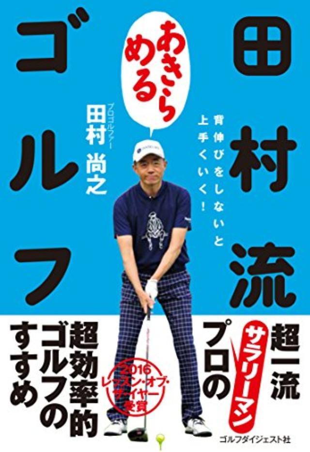 画像: 田村流「あきらめる」ゴルフ : 田村尚之 : 本 : Amazon.co.jp