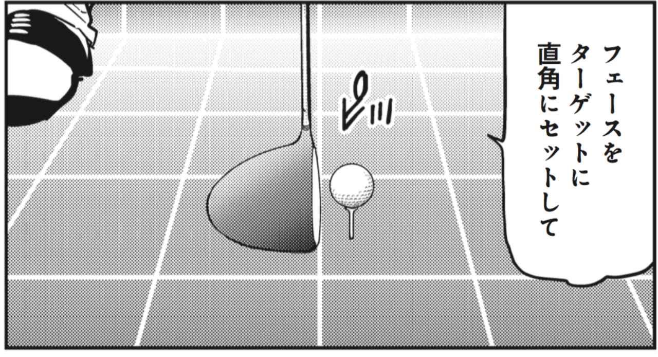 画像3: ボール真ん中、ハンドレート、フェース直角、あとは振るだけ!