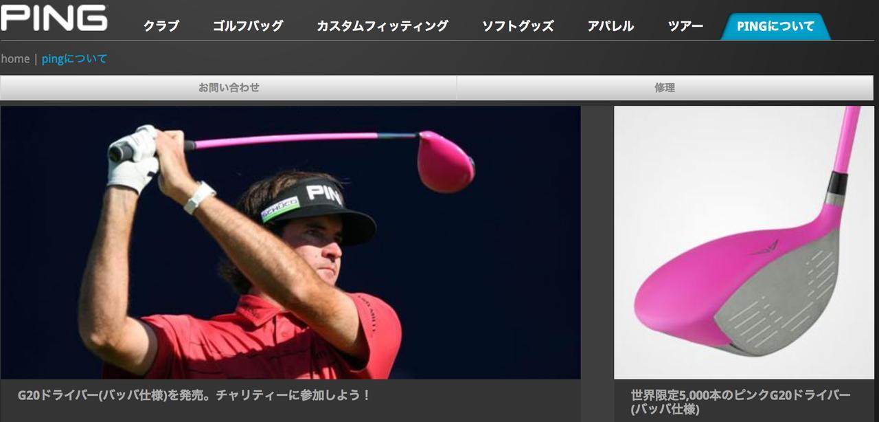画像: www.ping.com