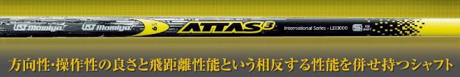 画像: ATTAS3(サンジョウ) 製品情報 UST Mamiya