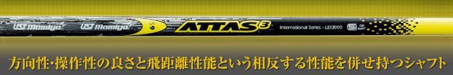 画像: ATTAS3(サンジョウ)|製品情報|UST Mamiya