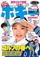 画像: Amazon.co.jp: ゴルフダイジェストコミック ボギー 2014年 02月号 [雑誌] eBook: ゴルフダイジェスト社: Kindleストア