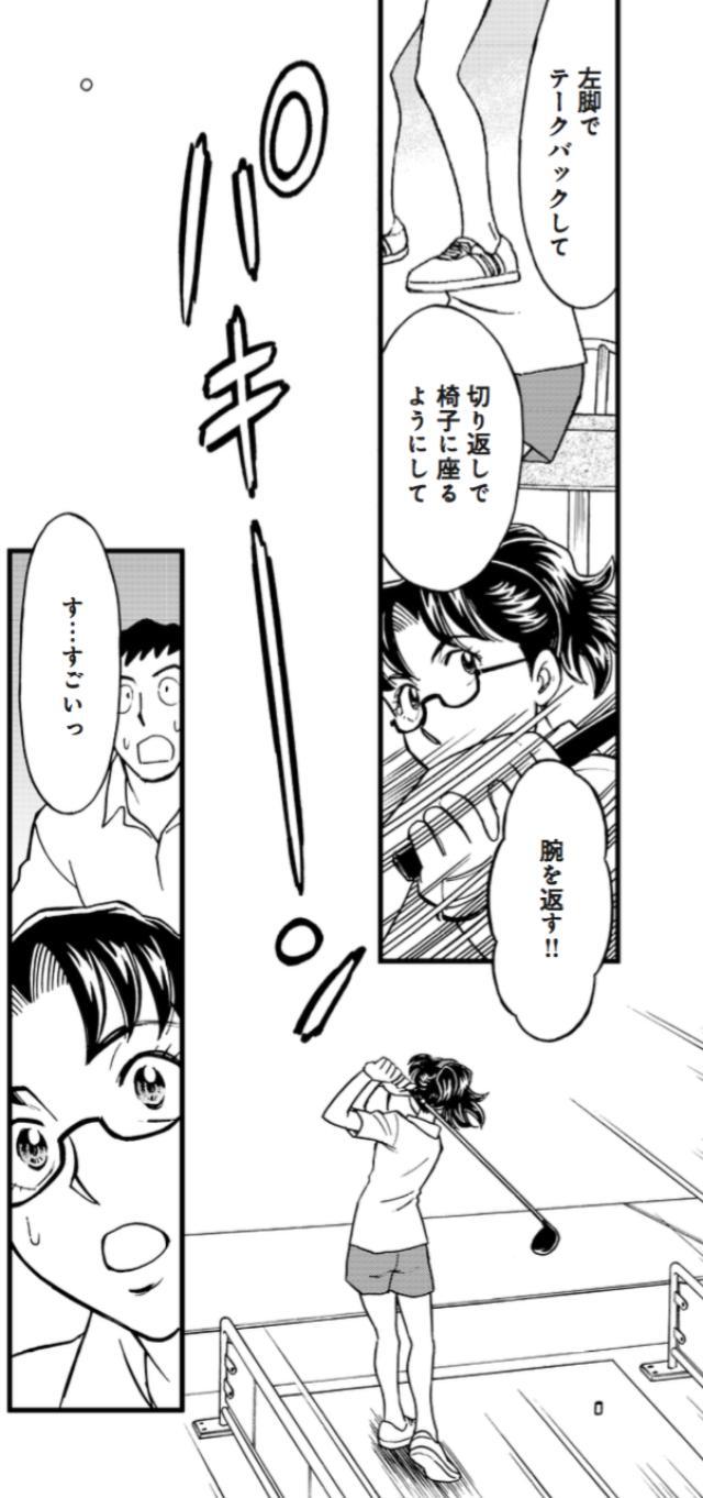 """画像3: 【コツ3】切り返しで""""椅子に座る(=カラダを開かない)"""""""