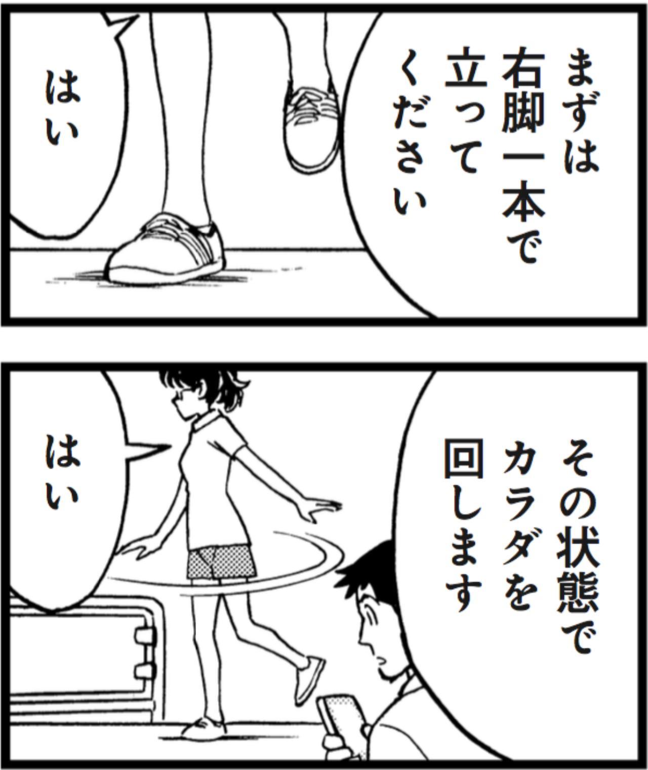 """画像1: 【コツ2】片足で立って""""左軸感覚""""を身につける"""