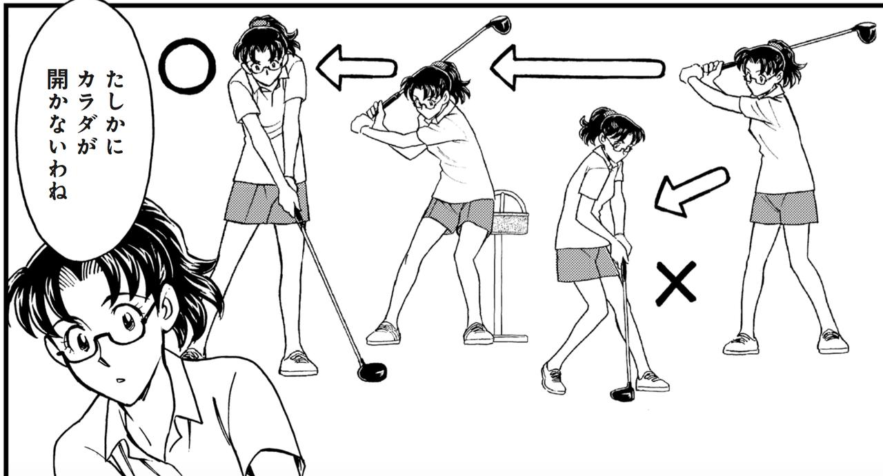 """画像2: 【コツ3】切り返しで""""椅子に座る(=カラダを開かない)"""""""