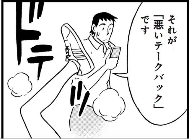 """画像2: 【コツ2】片足で立って""""左軸感覚""""を身につける"""