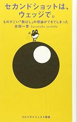 画像: セカンドショットは、ウェッジで。 (ゴルフダイジェスト新書) : 吉田一誉 : 本 : Amazon.co.jp