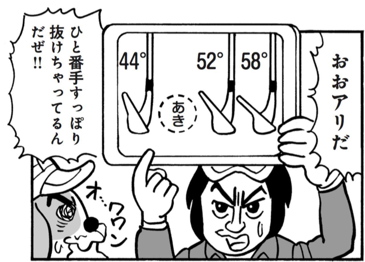 画像3: 自分が使っているピッチングのロフト、把握してますか?