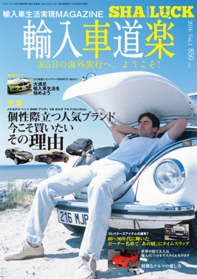 画像: モーターマガジン社 / 輸入車道楽 SHA LUCK Vol.1