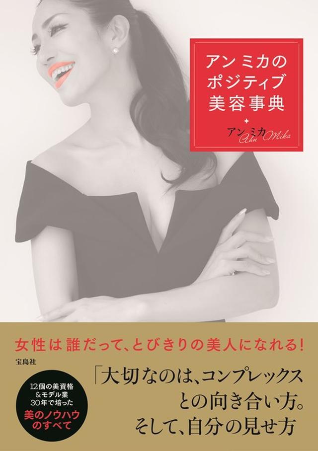 画像: 「アン ミカのポジティブ美容事典」が出版されました!