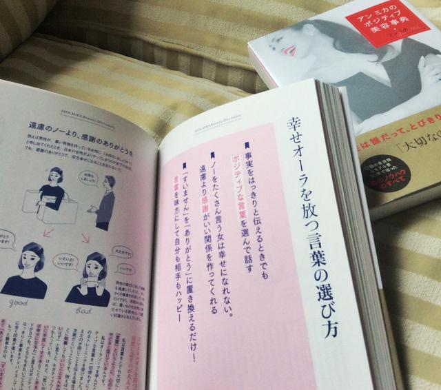 画像: 3月11日(土)放送分 アンミカさんの新刊!