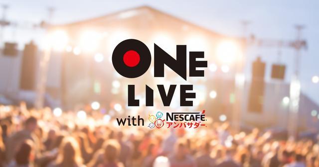画像: ONE LIVE with ネスカフェ アンバサダー