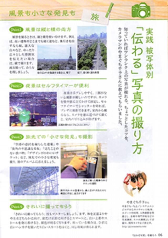 画像: 著書発売中!!★ピヨカメラ PHOTOBLOG -大阪女性カメラマン時々写真講師-