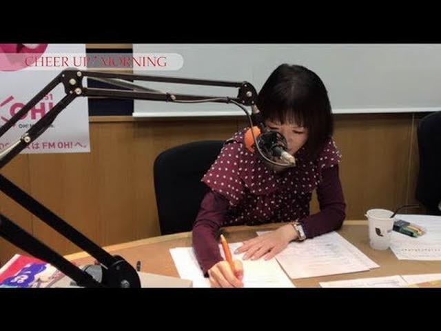 画像: 第27回 前半:FM OH! 9月30日(TFM 10月1日)OA【平松愛理 CHEER UP! MORNING】 www.youtube.com