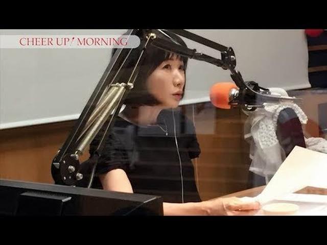 画像: 第20回 前半:FM OH! 8月12日(TFM 8月13日)OA【平松愛理 CHEER UP! MORNING】 - YouTube www.youtube.com