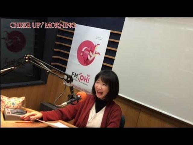 画像: 第34回 前半:FM OH! 11月18日(TFM 11月19日)OA【平松愛理 CHEER UP! MORNING】 www.youtube.com