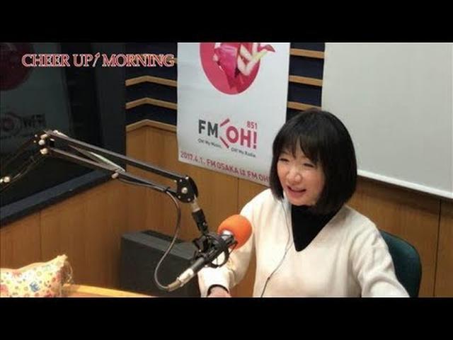 画像: 第33回 前半:FM OH! 11月11日(TFM 11月12日)OA【平松愛理 CHEER UP! MORNING】 www.youtube.com
