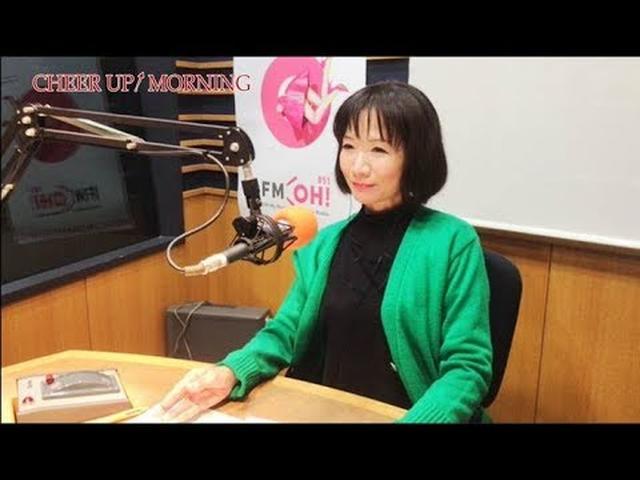 画像: 第32回 前半:FM OH! 11月4日(TFM 11月5日)OA【平松愛理 CHEER UP! MORNING】 www.youtube.com