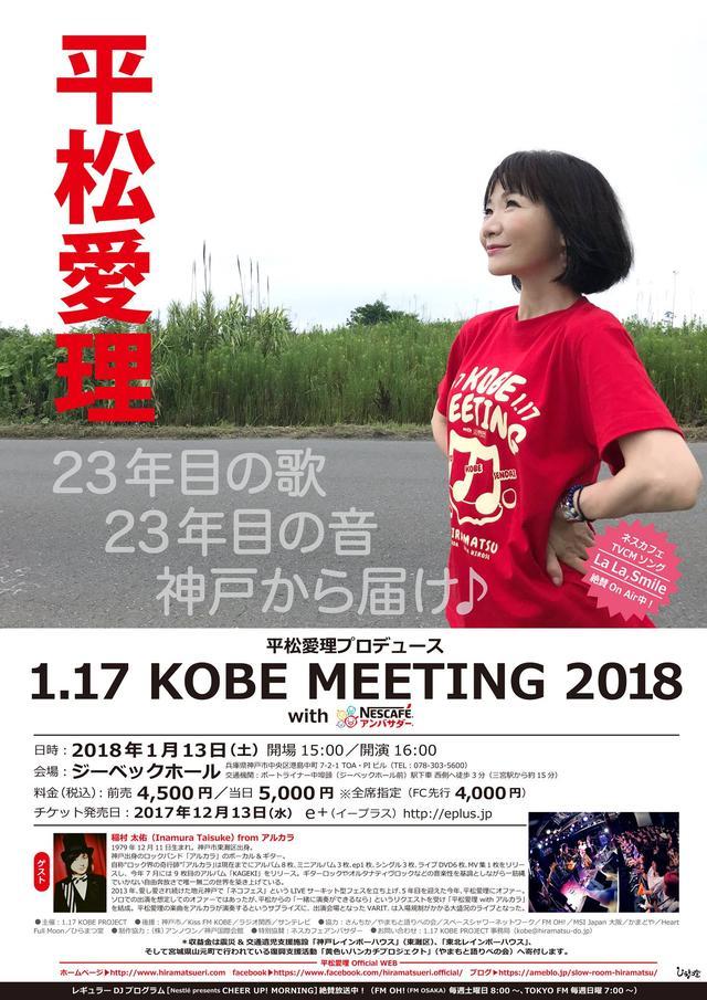 画像: ★2018年1月13日(土)  1.17 KOBE MEETING 2018 フライヤー