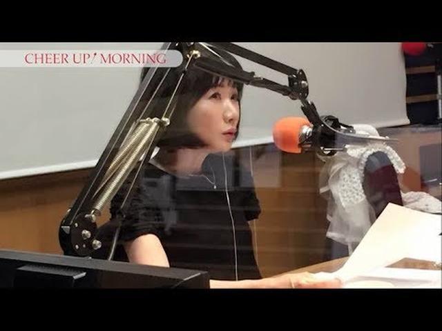 画像: 第21回 前半:FM OH! 8月19日(TFM 8月20日)OA【平松愛理 CHEER UP! MORNING】 www.youtube.com