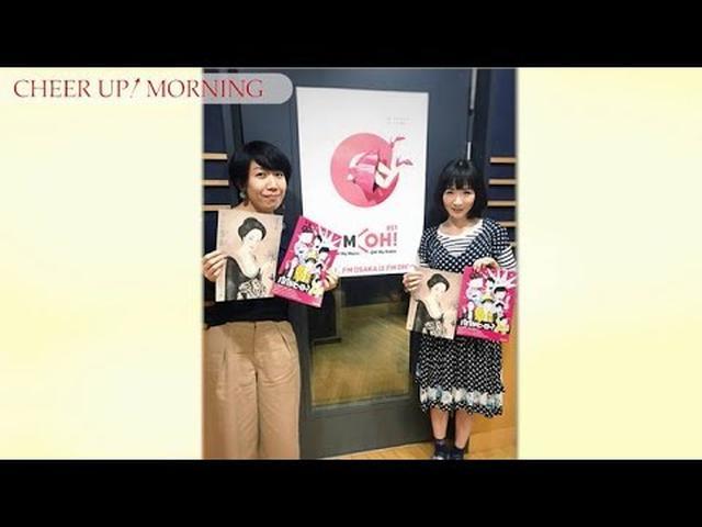 画像: 第7回 後半:FM OH! 5月13日(TFM 5月14日)OA【平松愛理 CHEER UP! MORNING】 www.youtube.com