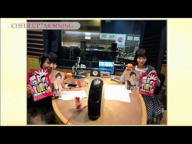 画像: 第8回 後半:FM OH! 5月20日(TFM 5月21日)OA【平松愛理 CHEER UP! MORNING】 www.youtube.com