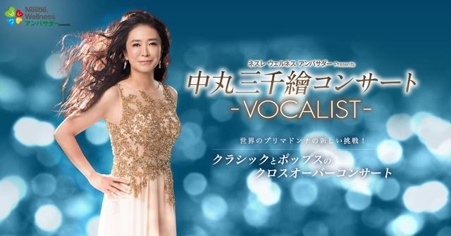 画像: ネスレ ウェルネス アンバサダー presents 中丸三千繪コンサート -Vocalist-