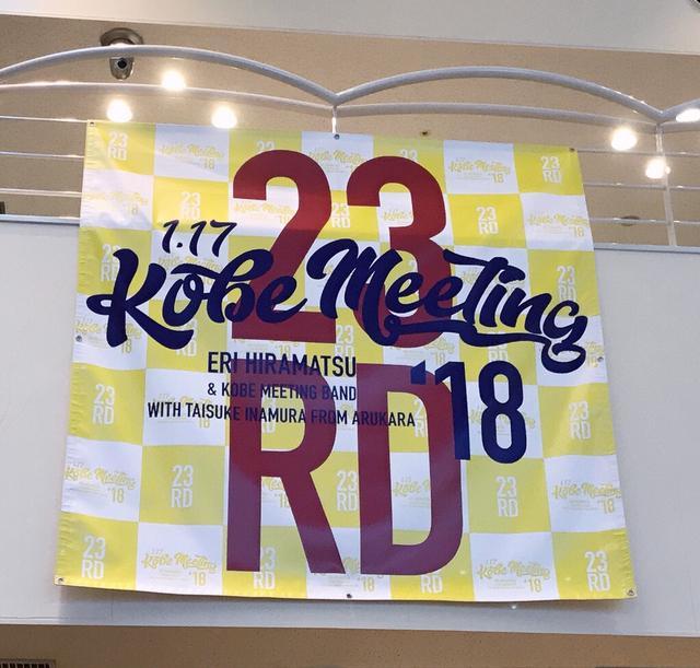 画像: ★1.17 KOBE MEETING 2018 会場から。