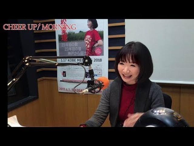 画像: 第41回前半:FM OH! 1月6日(土)(TFM 1月7日)OA【平松愛理 CHEER UP! MORNING】 www.youtube.com