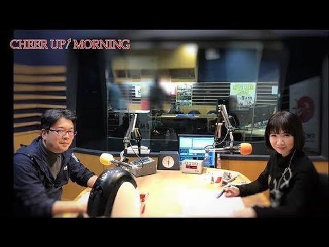 画像: 第43回後半:【FM OH! 1月20日(土)TFM 1月21日(日)OA】【平松愛理 CHEER UP! MORNING】 www.youtube.com
