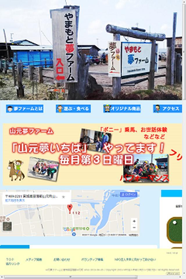 画像: 山元夢ファーム||宮城県亘理郡山元町