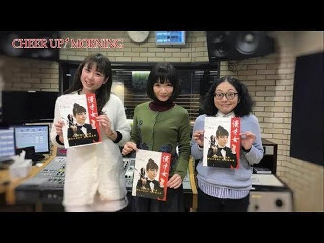画像: 第48回後半:【FM OH! 2月24日(土)TFM 2月25日(日)OA】【平松愛理 CHEER UP! MORNING】 www.youtube.com