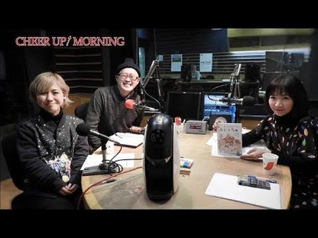画像: 第51回後半【FM OH! 3月17日(土)TFM 3月18日(日)OA】【平松愛理 CHEER UP! MORNING】 www.youtube.com