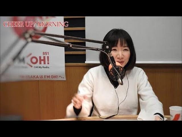 画像: 第53回前半:【FM OH! 3月31日(土)TFM 4月1日(日)OA】【平松愛理 CHEER UP! MORNING】 www.youtube.com