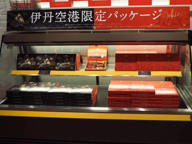 画像: ★伊丹空港限定パッケージも大人気!