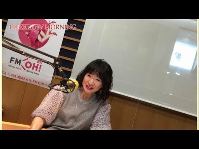 画像: 第55回前半:【FM OH! 4月14日(土)TFM 4月15日(日)OA】【平松愛理 CHEER UP! MORNING】 www.youtube.com
