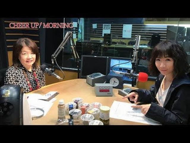 画像: 第59回後半:【FM OH! 5月12日(土)TFM 5月13日(日)OA】【平松愛理 CHEER UP! MORNING】 www.youtube.com