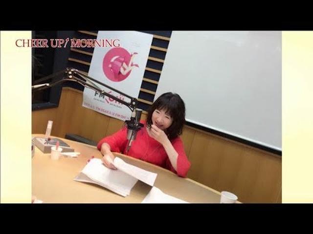 画像: 第65回前半:【FM OH! 6月23日(土)TFM 6月24日(日)OA】【平松愛理 CHEER UP! MORNING】 www.youtube.com